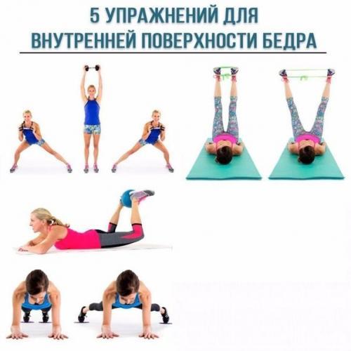 Комплекс упражнений для внутренней поверхности бедра в домашних условиях