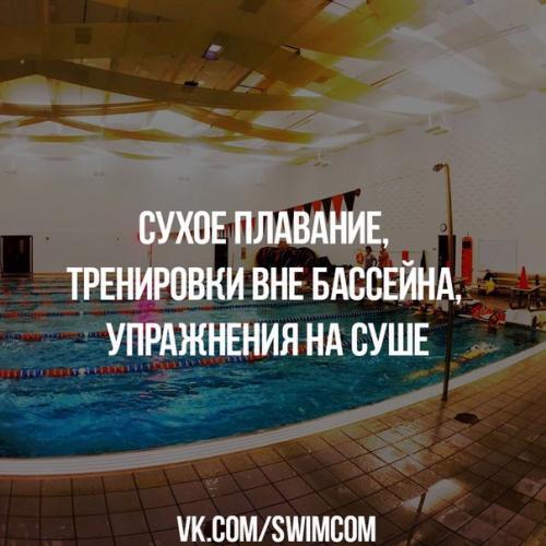 Сухое плавание это. Сухое плавание, тренировки вне бассейна, упражнения на суше!