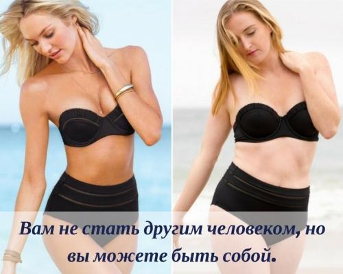 Как полюбить свое тело и похудеть. Как полюбить свое тело, если оно далеко от идеала