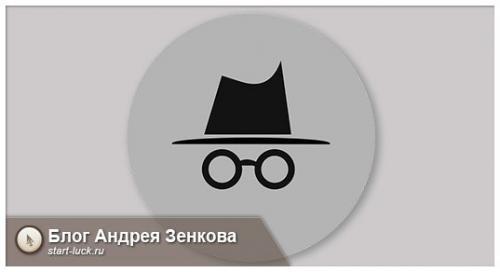 Что такое Анонимайзер. Как заходить на заблокированные сайты и не оставлять следов в интернете