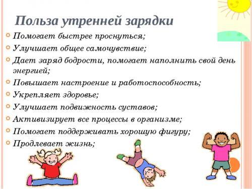Зарядка для похудения ног и живота. О пользе зарядки для похудения