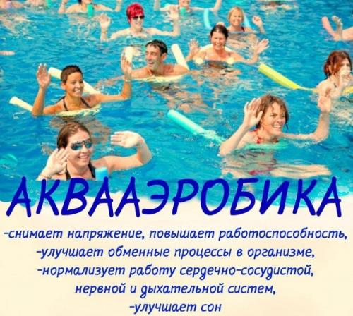 Аквааэробика полезна ли для похудения. Чем полезна аквааэробика