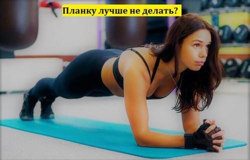 Кому нельзя делать упражнение планка. Вред от планки - Основные противопоказания упражнения