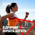 5 причин начать бегать, не связанных с похудением?