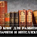 10 книг для развития памяти и интеллекта.