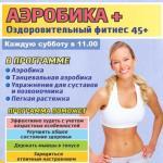 В нашем фитнес - центре продолжается набор в группы аэробики (оздоровительный фитнес) для людей 45-ти лет и выше.