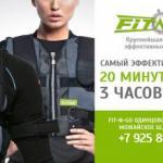 В Одинцово открылась инновационная фитнес - студия FIT - N - GO!