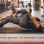 Фитнес не помогает худеть.