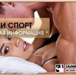 Секс и спорт.