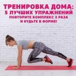 Тренировка на основные группы мышц.