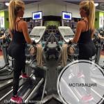 Мотивация?   7 причин пойти в фитнес-клуб?