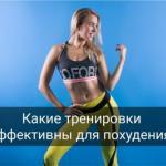 Как вы думаете, какие тренировки самые эффективные для похудения?