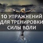 10 упражнений для тренировки силы воли.