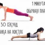 Минутные упражнения - планки для стройного тела.
