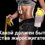 Твоего тела!  Какой должен быть состав жиросжигателя?