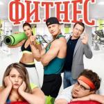 Фитнес (2018) 1-3 серия из 20.