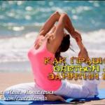 Пять самых частых вопросов инструктору йоги от начинающих.