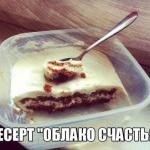 """Десерт """"Облако Счастья""""."""