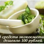 10 средств экокосметики дешевле 100 рублей.