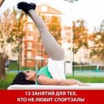 13 необычных способов физической нагрузки, если вы терпеть не можете фитнес - залы!