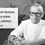 7 советов от гениального врача Николая Амосова.