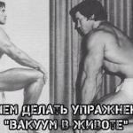 """Зачем делать упражнение """"Вакуум в животе""""."""