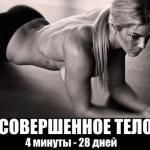 Одно упражнение по 4 минуты в день - и через месяц у вас будет новое тело!