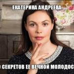 Екатерина Андреева. 20.