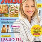 Журнал: Лиза номер 11 (2019).
