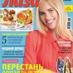 Журнал: Лиза номер 16 (2019).