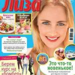 Журнал: Лиза номер 21 (2018).