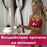 Влияние протеина на женщин!