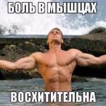 Почему болят мышцы!