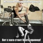 История сильной женщины!