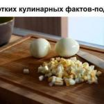 ? 25. Коротких кулинарных фактов - подсказок.